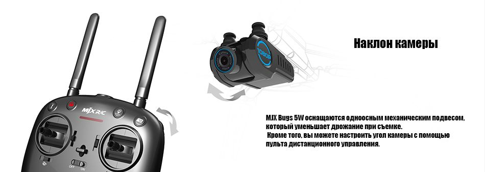 лучший квадрокоптер mjx bugs 5w.jpg