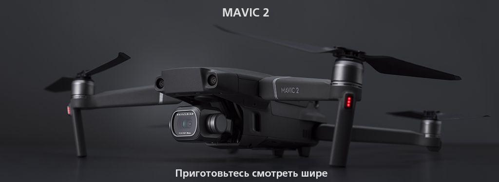 MAVIC 2 PRO купить в минске.jpg