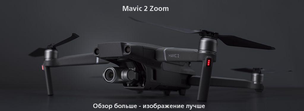 mavic-2-zoom.jpg